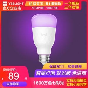 Yeelight智能灯泡E27螺口WIFI无线手机APP遥控LED小台灯米七彩光