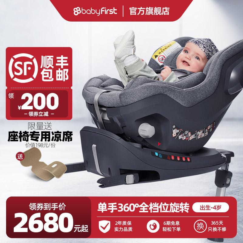 宝贝第一启萌0-4岁新生儿儿童座椅