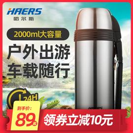 哈尔斯旅行保温水壶户外大容量保温杯304不锈钢保温瓶便携保温壶图片