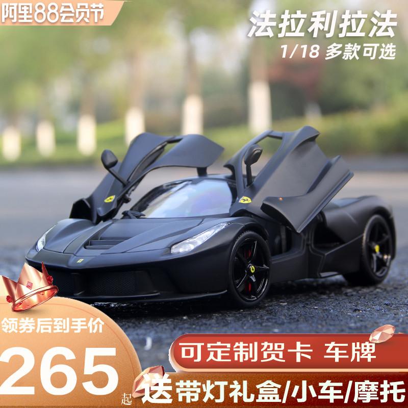 比美高 法拉利车模1:18拉法488FXXK汽车模型仿真合金收藏超跑模型
