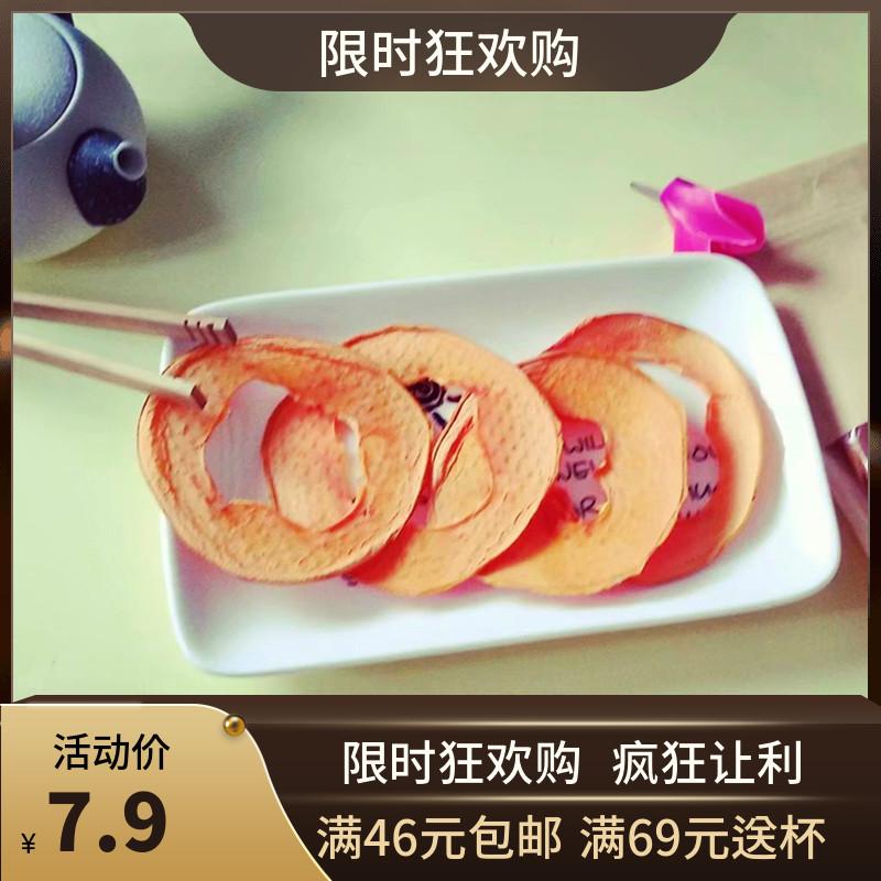 纯手工水果干片木瓜干片 泡水喝果茶 红心木瓜干 无添加零食