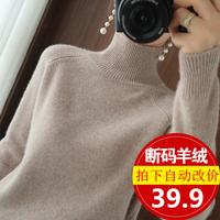 查看羊绒高领加厚女套头毛衣20秋冬新款洋气宽松针织衫纯色内搭打底衫价格