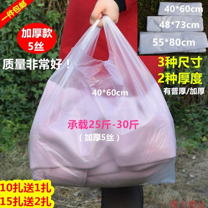 加厚大号手提食品袋45白色透明塑料背心袋48方便购物袋超市打包袋