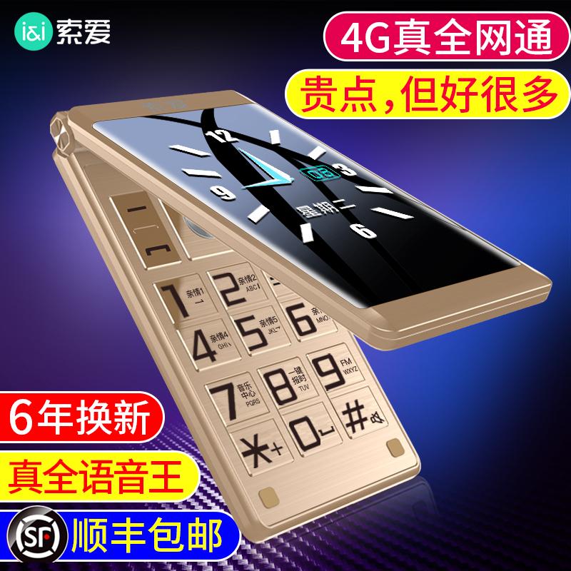 【顺丰包邮】索爱Z6翻盖4G全网通老人手机大字大声大屏电信移动联通4G老年机超长待机男女款按键备用老年手机