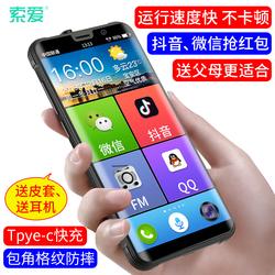 索爱m6智能5.5英寸全面屏4g手机