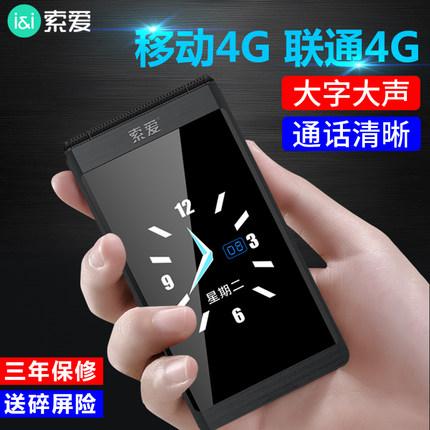 索爱SA-Z6老人机翻盖手机4G老人手机大字大声大屏移动联通4G老年机超长待机双卡双待男女款按键备用老年手机