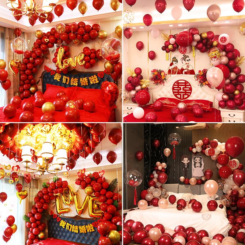 婚房布置套装结婚气球装饰新房女方男方卧室订婚婚礼婚庆用品大全