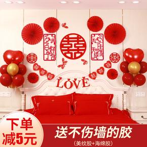 结婚婚礼床头客厅拉花装饰婚庆用品大全喜字创意浪漫婚房布置套装