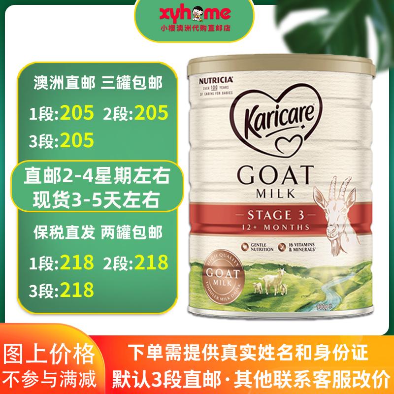 しかし、瑞康羊の粉ミルク3段ニュージーランドカラクリ乳児と羊の粉ミルク3段の純天然オーストラリアの代理購入ができます。