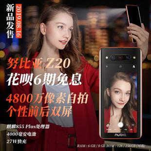 中兴双面屏智能手机20z万三摄官方旗舰店4800双屏手机x游戏全面屏855Plus骁龙z20努比亚nubia期免息6新品