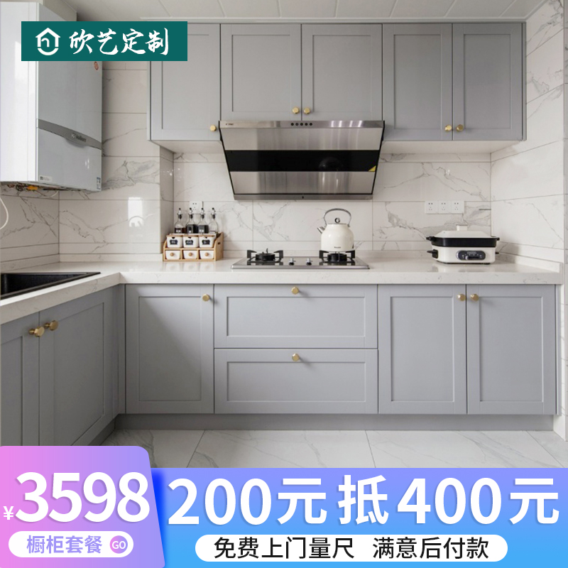 Shenyang whole house custom cabinet custom environmental protection modern simple Nordic household kitchen overall cabinet custom
