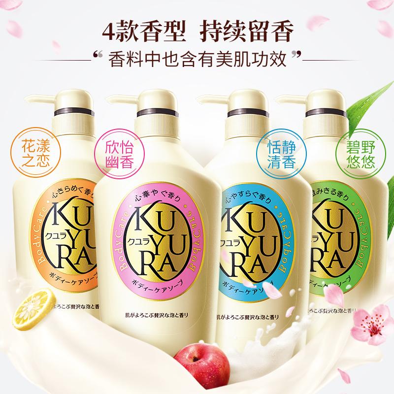 日本进口KUYURA可悠然美肌沐浴露男女士家庭装嫩白保湿补水沐浴乳