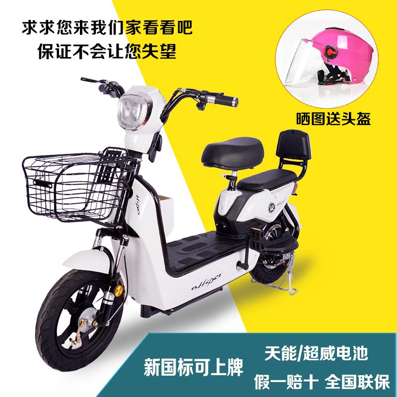 沂蒙之星新款新国标小型电动自行车