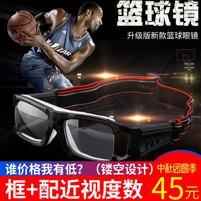 篮球眼镜 近视打球 专业骑行户外运动护目网足球防雾配近视镜框