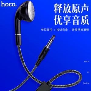 HOCO单边开车打电话手机耳机单线安卓苹果iphone6S线控通用耳塞式