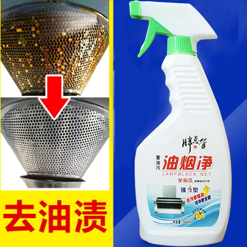 厨房重油污净 抽油烟机清洗剂除垢去油污强力清洁剂家用