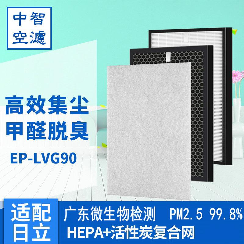 [中智空滤其他生活家电配件]中智空滤适配日立空气净化器EP-LV月销量3件仅售110元