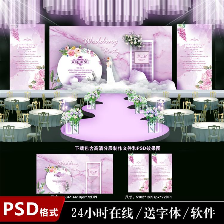 紫色水彩清新婚礼psd源素材
