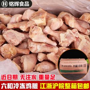 鸡腿 六和鸡腿冷冻食堂食品鸡副琵琶腿 75-85只左右10kg一箱包邮