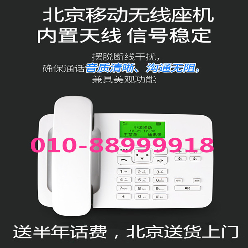Wireless mobile fixed line Beijing Tietong 010 fixed line handset card inserted household landline telephone