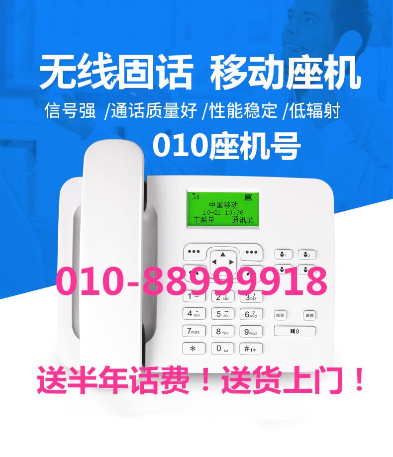 Beijing Wireless landline office telephone 010 fixed line landline card home fixed line mobile card landline Da Lingtong