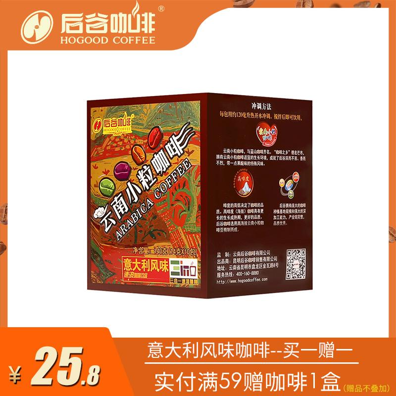 云南小粒咖啡意式口味14克X10袋盒装后谷速溶三合一咖啡粉,可领取5元天猫优惠券