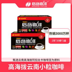 后谷速溶纯黑咖啡现磨美式咖啡粉