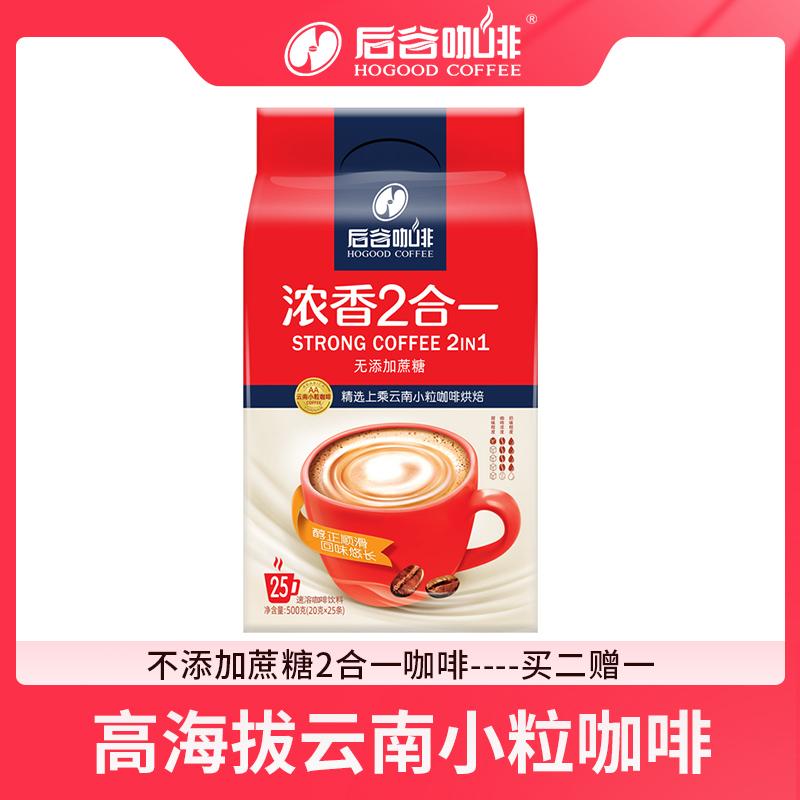 后谷咖啡 浓香2合一无蔗糖咖啡粉0反式脂肪速溶咖啡500克小粒咖啡