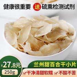 迪好农兰州百合干货农家特级新鲜无硫食用甘肃特产甜百合片250g图片