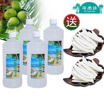 海南纯椰子水4瓶4000ML新鲜现取椰青老椰子水孕妇小孩健康饮品