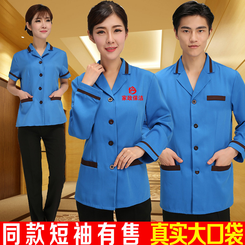 Hotel cleaning clothes long sleeve autumn and winter clothes housekeeping property hotel guest room hospital cleaning short sleeve summer work clothes female