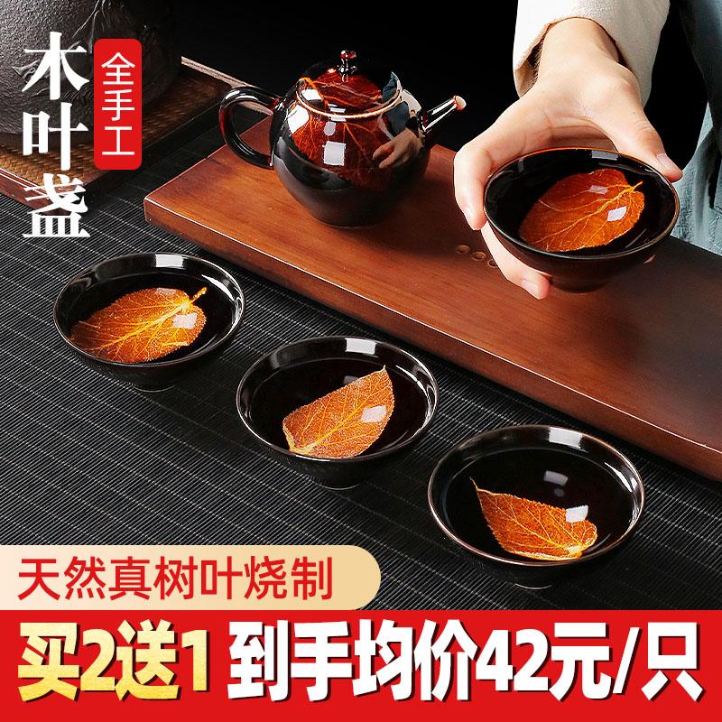 吉州窑木叶盏主人杯 全手工木叶天目盏茶杯茶壶三才盖碗茶具套装