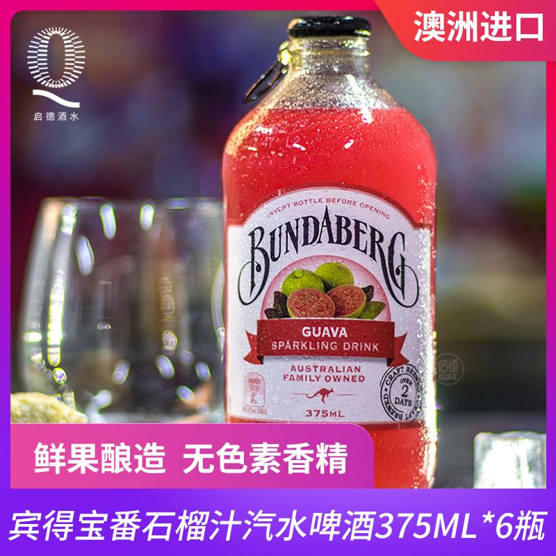 6瓶 宾得宝番石榴375ml Bundaberg澳洲无酒精 番石榴汁汽水啤酒