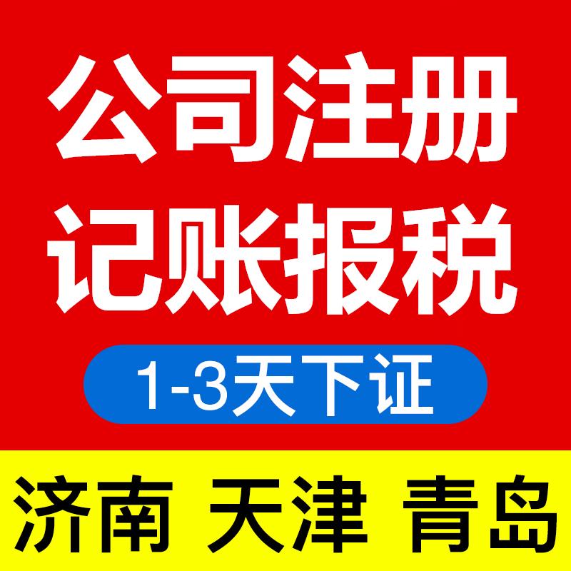 济南天津青岛公司注册代办个体营业执照注销工商变更代理记账报税
