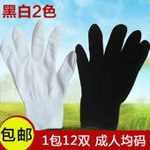 成人白手套礼仪阅兵表演黑色舞蹈文玩演出手套纯白色薄款劳保司机