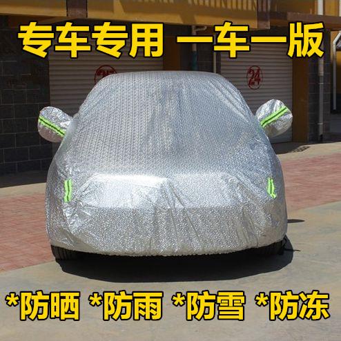 18款别克全新英朗GT车衣车罩加厚防晒防雨防尘防雪防冻专用汽车套