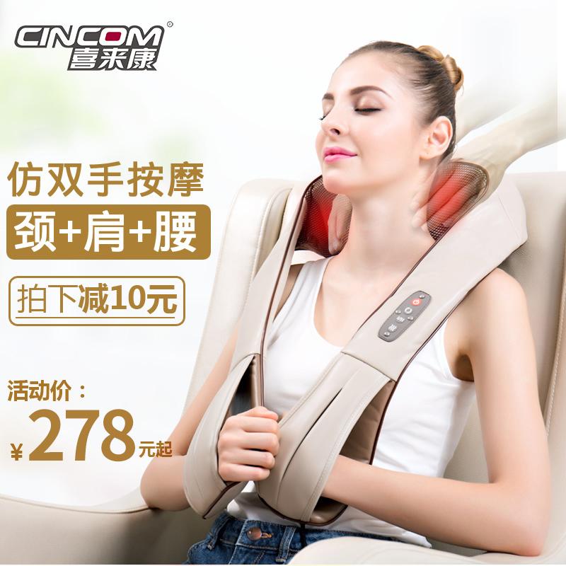 喜来康充电揉捏加热按摩披肩颈椎按摩器颈肩腰椎家用多功能按摩仪