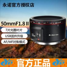 永诺 YN50mm F1.8Ⅱ二代自动对焦1.8大光圈虚化背景佳能口小痰盂