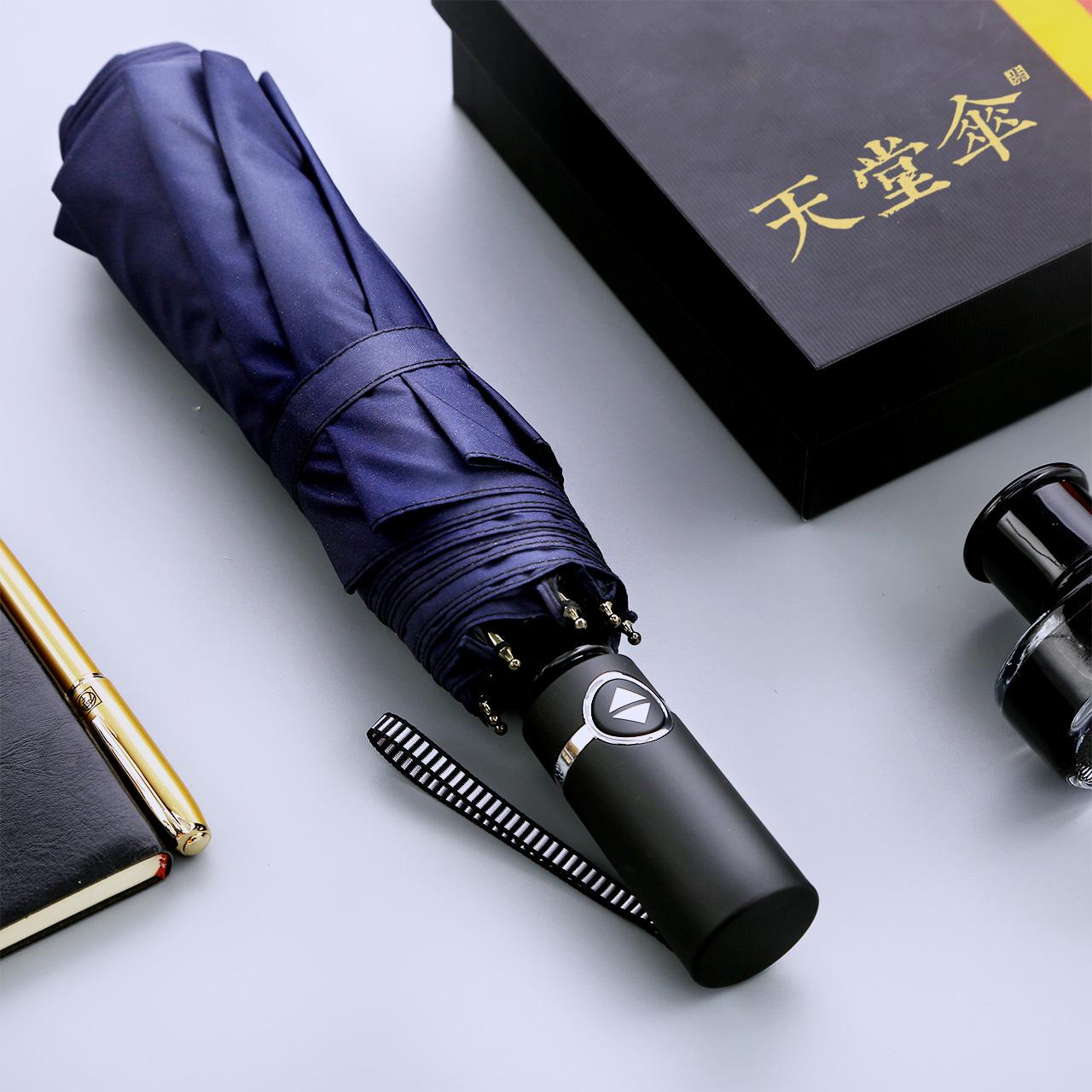 天堂伞全自动折叠雨伞防晒防紫外线太...