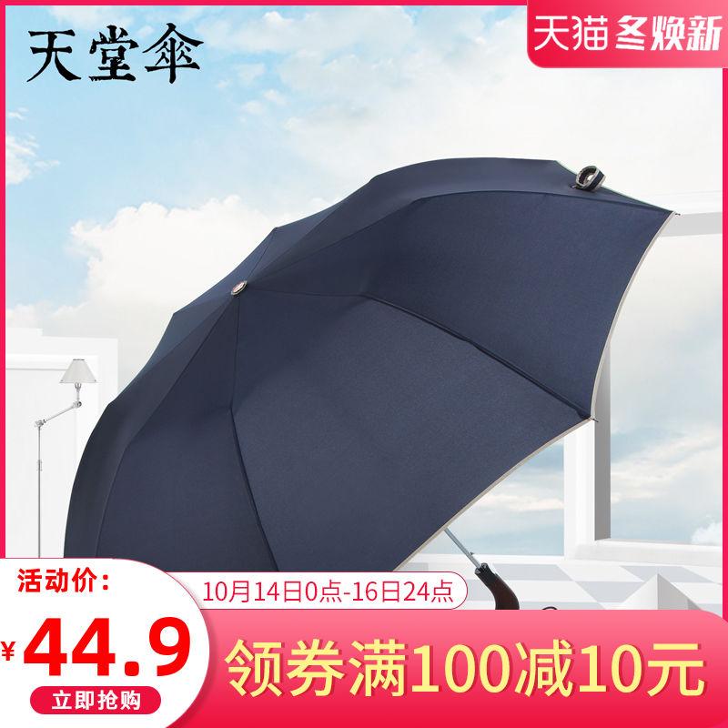 天堂伞全自动雨伞晴雨两用伞折叠双人大号防晒遮阳太阳伞男女