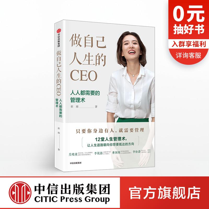 做自己人生的CEO 人人都需要的管理术 崔璀 著 吴晓波推荐 中信出版社图书 正版书籍