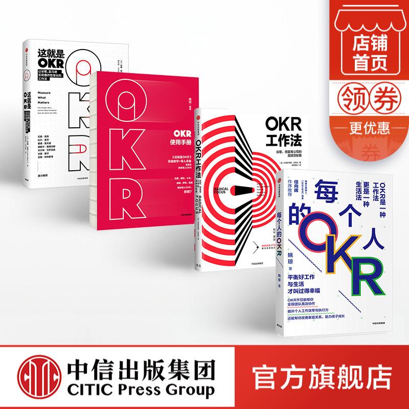 每个人的OKR+OKR使用手册+OKR工作法+这就是OKR(套装共4册) okr书 okr管理 okr敏捷绩效管理 中信出版社