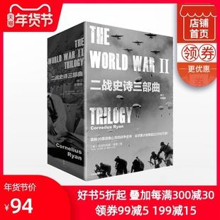 二战史诗三部曲 修订珍藏版 科尼利厄斯瑞恩 著 历史读物 二战  非虚构写作典范 中信出版社图书 正版书籍