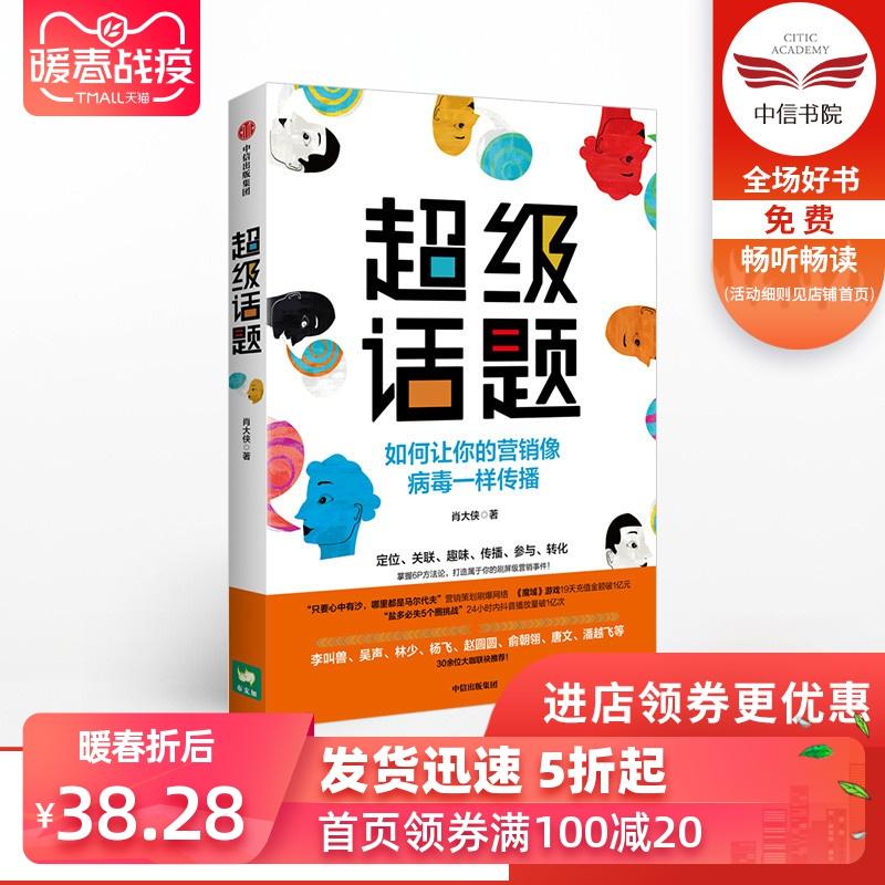 超级话题 肖大侠 著 经典营销案例 市场营销 传播学 商业管理  转化率 中信出版社图书 正版