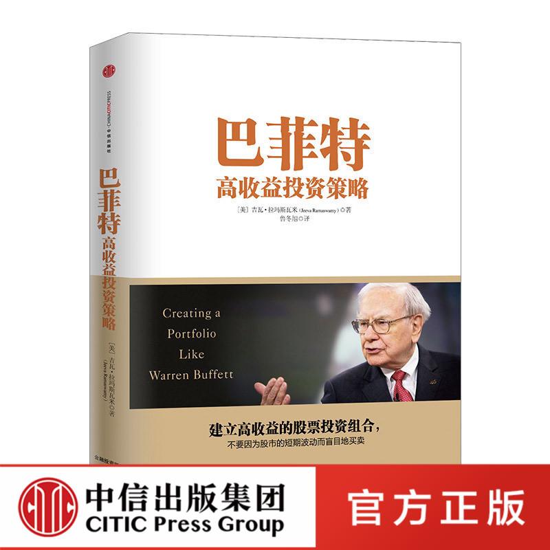 巴菲特高收益投资策略  学习巴菲特建立高收益的股票投资组合,不要因为股市的短期波动而盲目地买卖 中信出版社图书 畅销书 正版