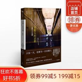 京都人的京都 只有一天,也要当一日京都人 徐铭志 著 中信出版社图书 正版书籍图片
