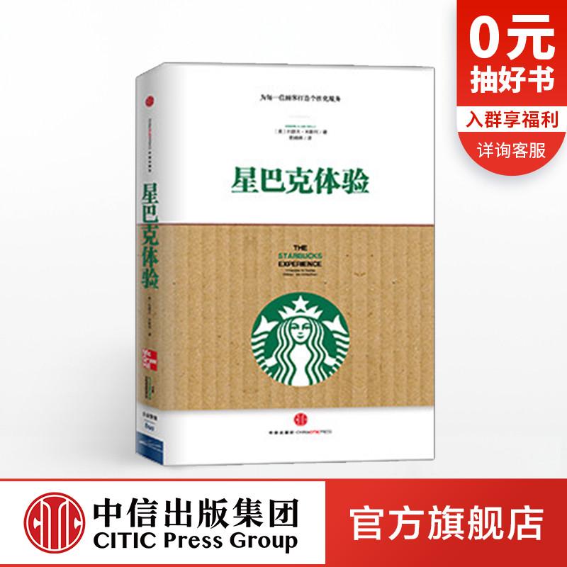 Коллекции на тему Starbucks Артикул 17822615355