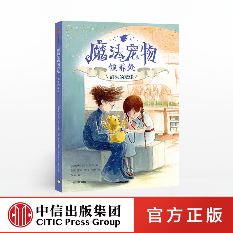 【7-12岁】魔法宠物领养处 消失的魔法 凯莉乔治 著 儿童文学 中信出版社童书 正版书籍
