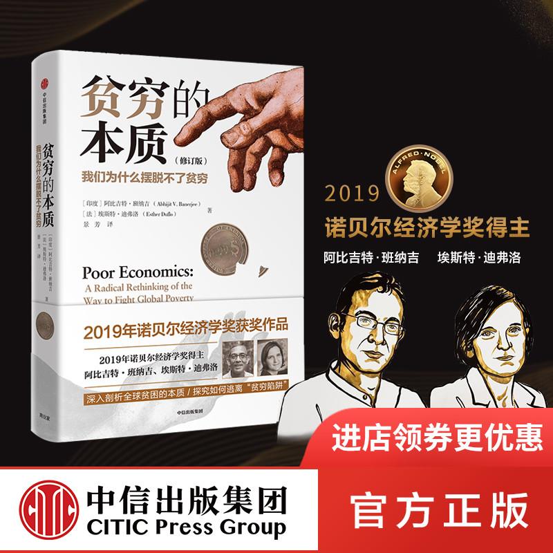 【2019诺贝尔经济学奖得主作品】贫穷的本质(修订版)我们为什么摆脱不了贫穷 阿比吉特班纳吉著现货 经济读物 中信出版图书