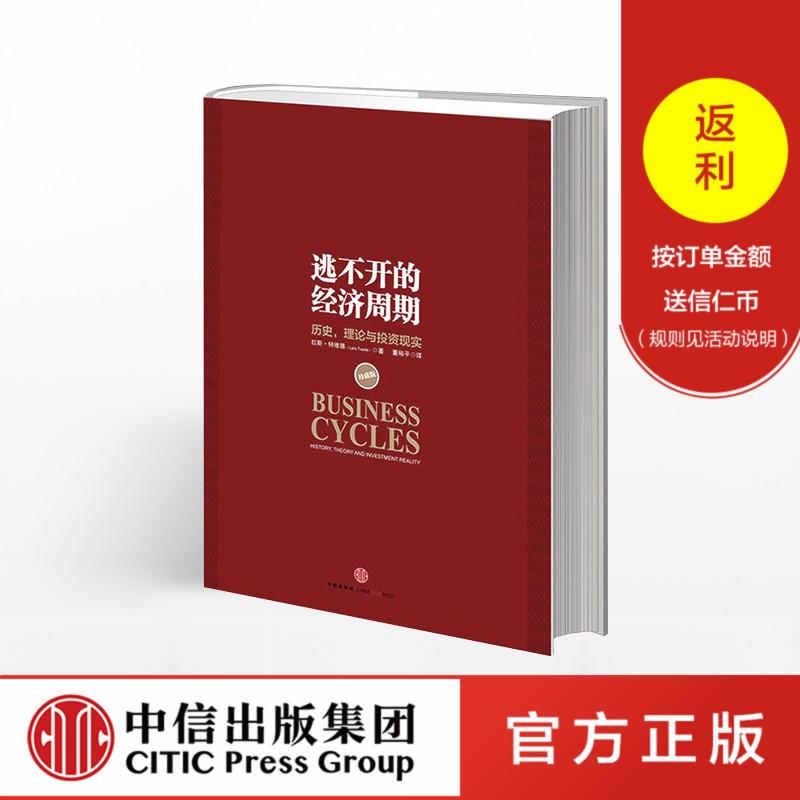 逃不开的经济周期(珍藏版)拉斯特维德 一本书读懂300年的经济周期历史人物故事 金融心理学作者 中信